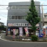 テナント 京成大久保第3ビル